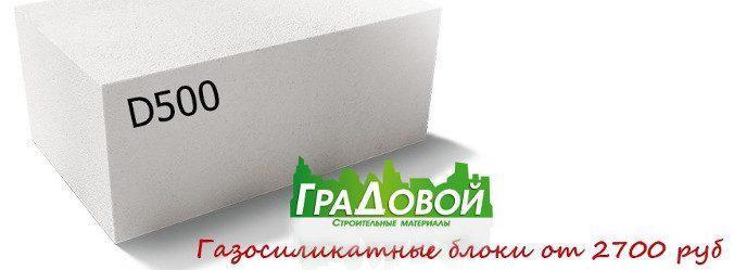 """Газосиликатные блоки от компании """"ГраДовой"""""""